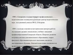 С 1988 г. Самарским государственным профессионально-педагогическим техникумом