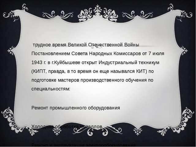 В трудное время Великой Отечественной Войны Постановлением Совета Народных Ко...