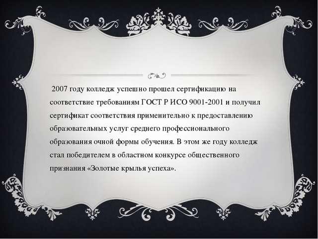 В 2007 году колледж успешно прошел сертификацию на соответствие требованиям Г...