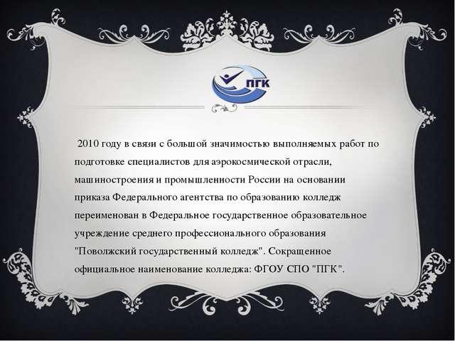 В 2010 году в связи с большой значимостью выполняемых работ по подготовке спе...