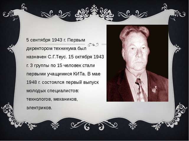 15 сентября 1943 г. Первым директором техникума был назначен С.Г.Теус. 15 окт...