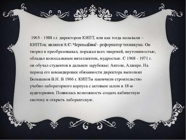 С 1965 - 1988 г.г. директором КИПТ, или как тогда называли – КИПТов, являлся...