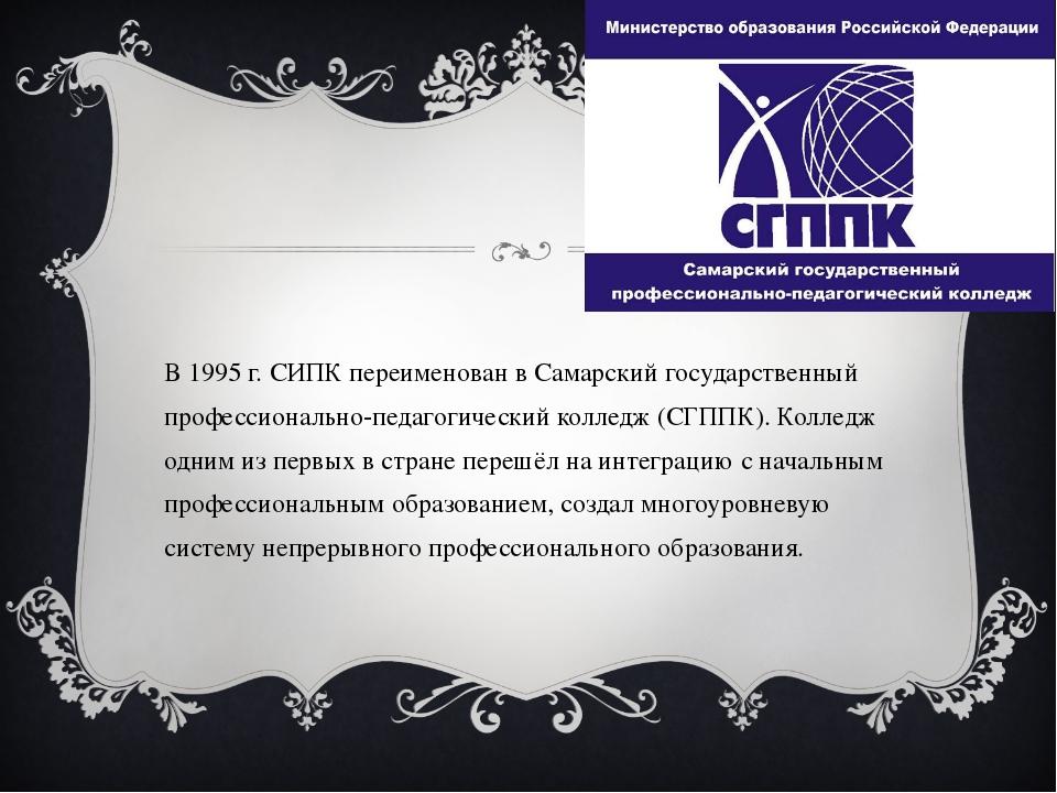 В 1995 г. СИПК переименован в Самарский государственный профессионально-педа...