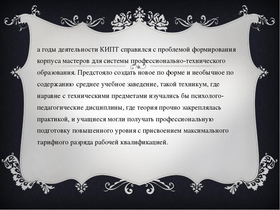 За годы деятельности КИПТ справился с проблемой формирования корпуса мастеров...