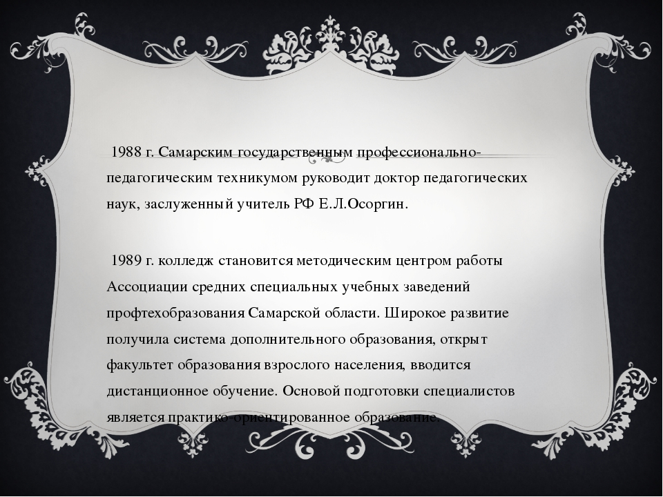 С 1988 г. Самарским государственным профессионально-педагогическим техникумом...