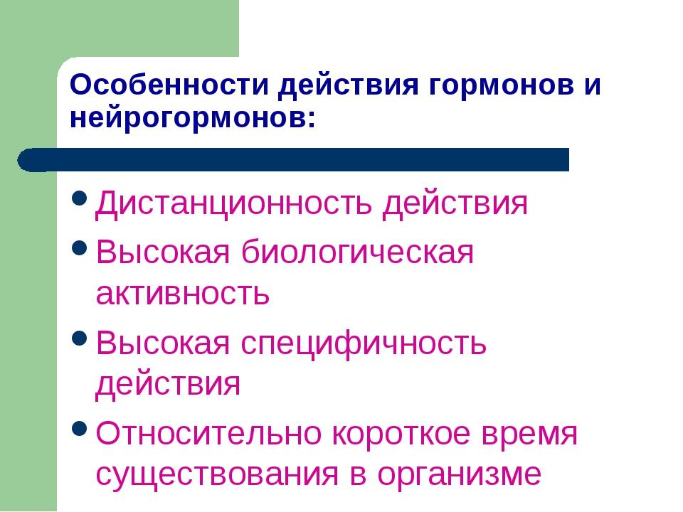 Особенности действия гормонов и нейрогормонов: Дистанционность действия Высок...