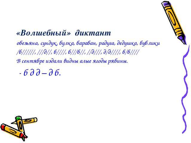 «Волшебный» диктант обезьяна, сундук, булка, барабан, радуга, дедушка, бубли...