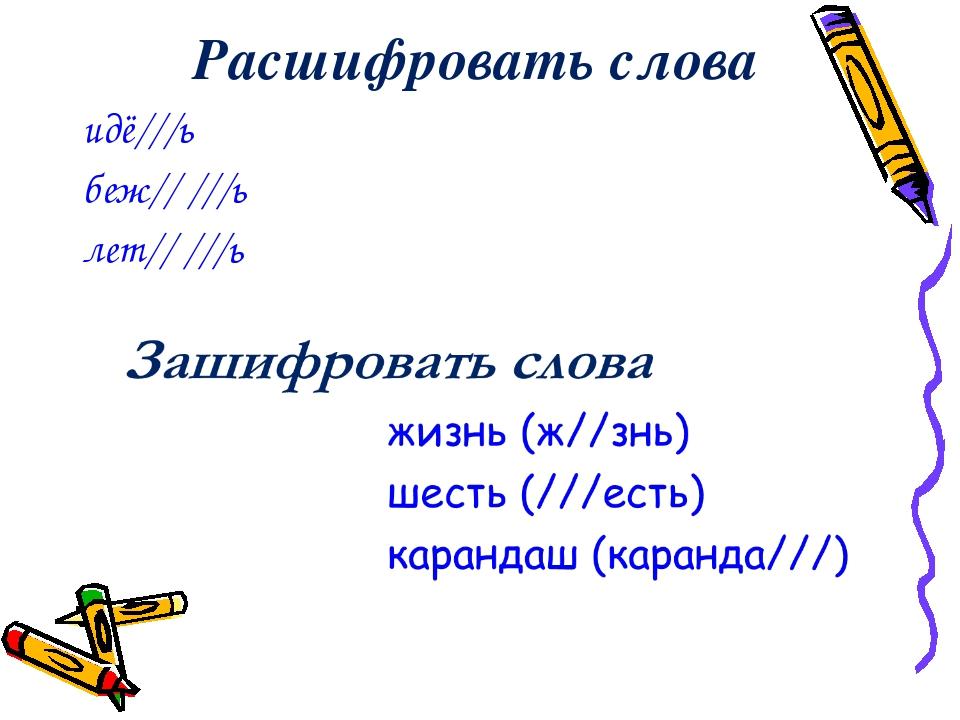 Расшифровать слова идё///ь беж// ///ь лет// ///ь