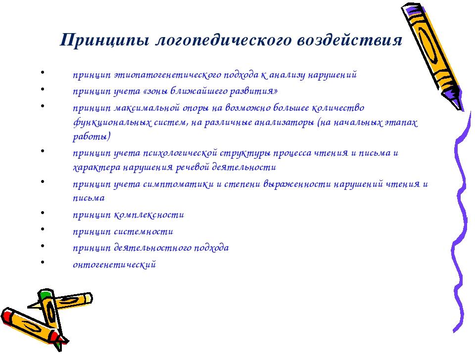 Принципы логопедического воздействия принцип этиопатогенетического подхода к...