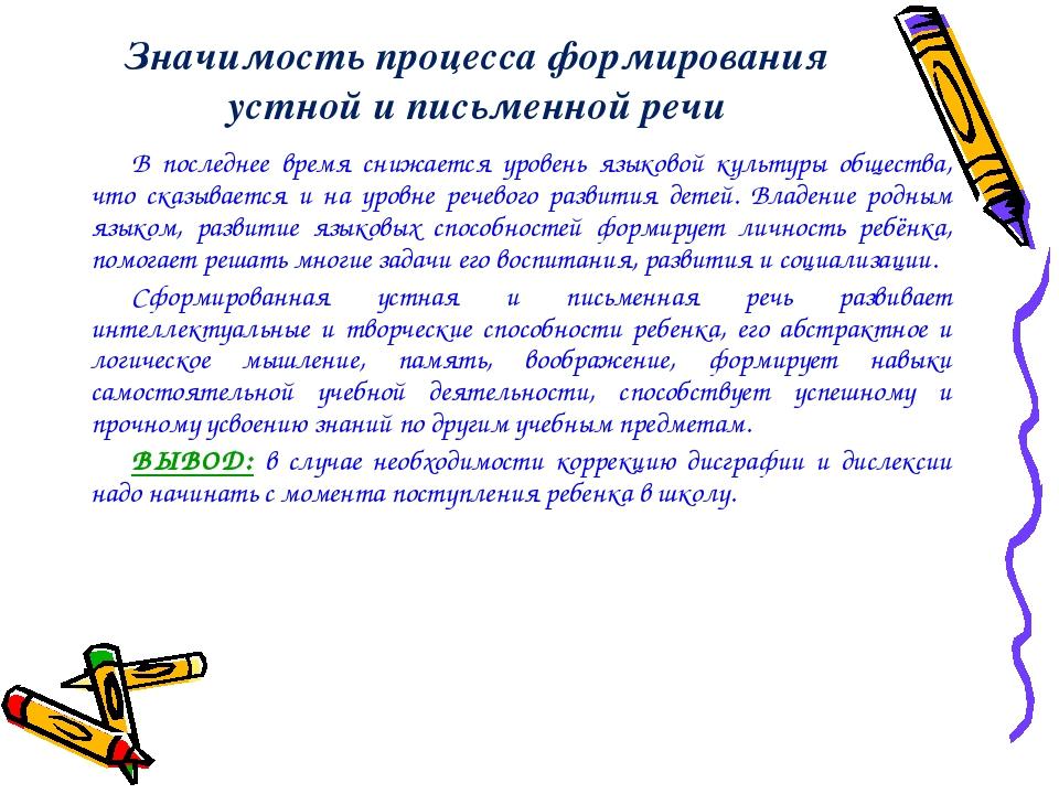 Значимость процесса формирования устной и письменной речи В последнее время с...