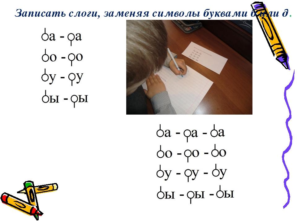 Записать слоги, заменяя символы буквами б или д.