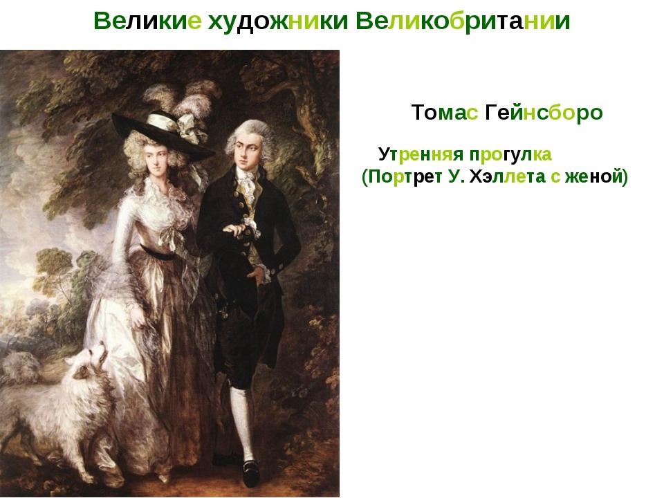 Утренняя прогулка (Портрет У. Хэллета с женой) Томас Гейнсборо Великие художн...