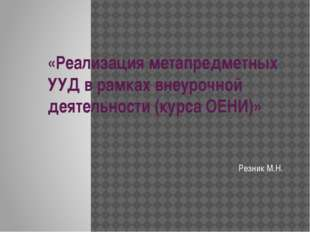 «Реализация метапредметных УУД в рамках внеурочной деятельности (курса ОЕНИ)»