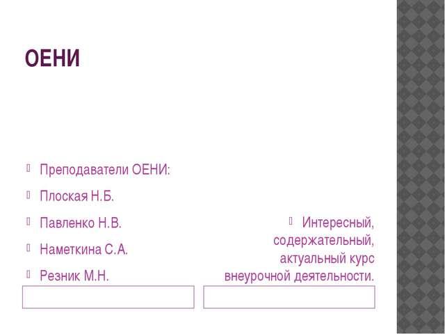 ОЕНИ 5-6 классы ОЕНИ на мой взгляд Преподаватели ОЕНИ: Плоская Н.Б. Павленко...