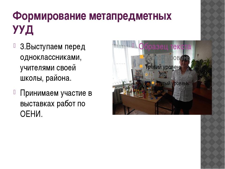Формирование метапредметных УУД 3.Выступаем перед одноклассниками, учителями...