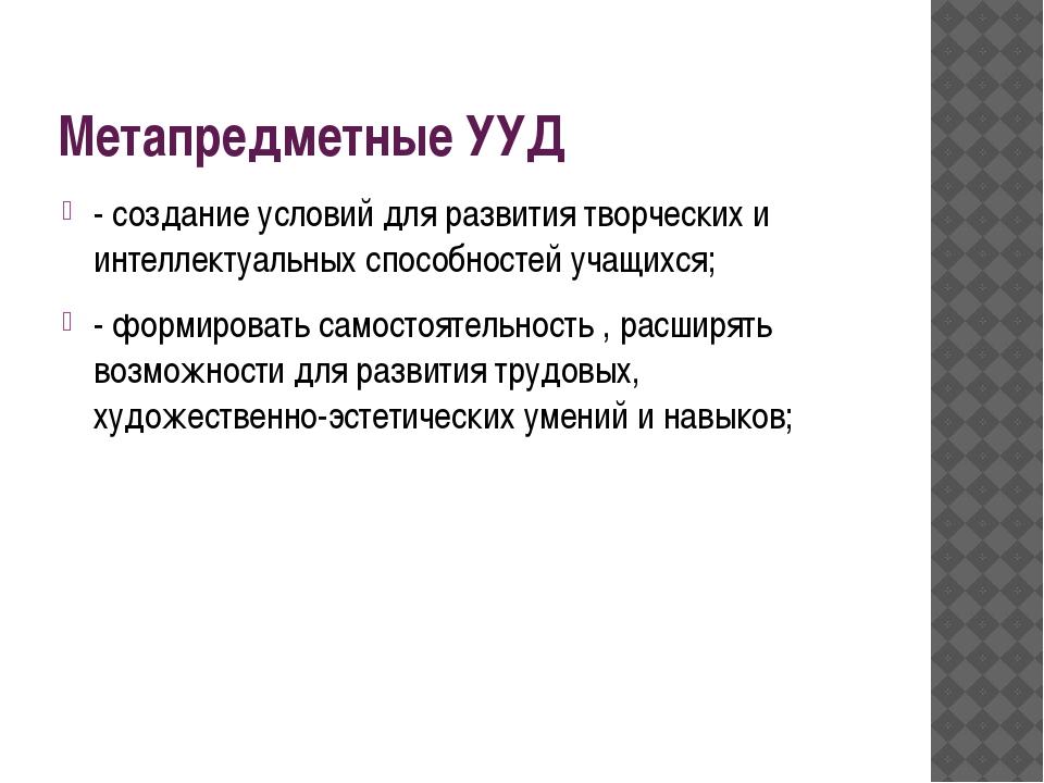 Метапредметные УУД - создание условий для развития творческих и интеллектуаль...