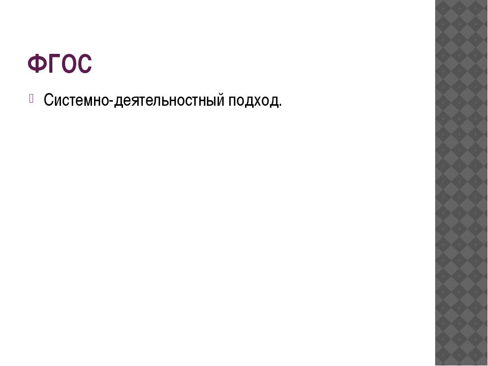 ФГОС Системно-деятельностный подход.
