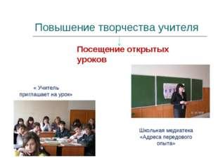 Повышение творчества учителя Посещение открытых уроков « Учитель приглашает н