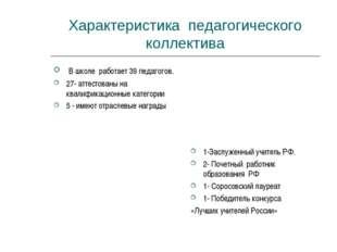 Характеристика педагогического коллектива В школе работает 39 педагогов. 27-