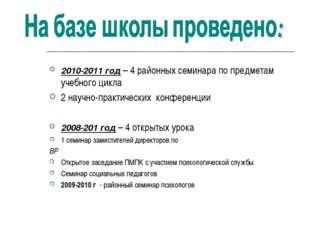 2010-2011 год – 4 районных семинара по предметам учебного цикла 2 научно-прак