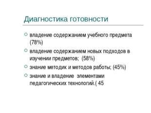 Диагностика готовности владение содержанием учебного предмета (78%) владение