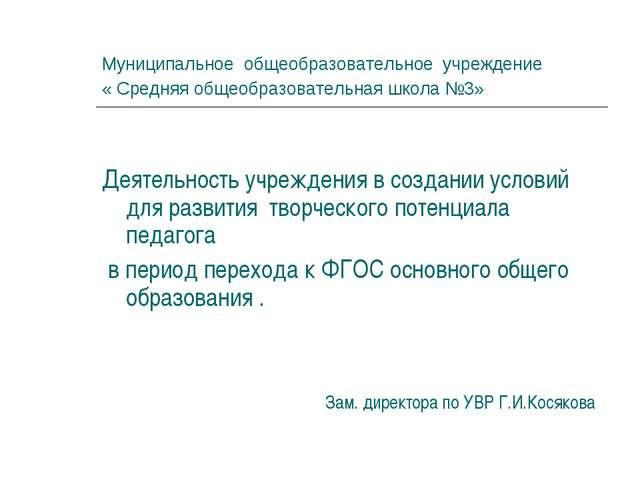 Муниципальное общеобразовательное учреждение « Средняя общеобразовательная шк...