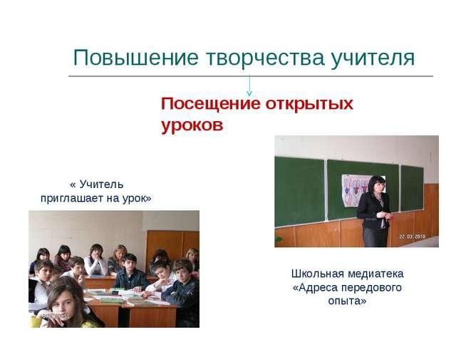 Повышение творчества учителя Посещение открытых уроков « Учитель приглашает н...