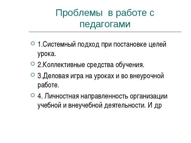 Проблемы в работе с педагогами 1.Системный подход при постановке целей урока....