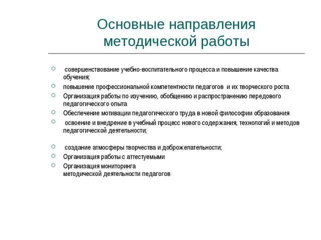 Основные направления методической работы совершенствование учебно-воспитател...