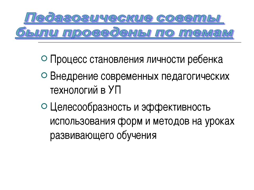 Процесс становления личности ребенка Внедрение современных педагогических тех...