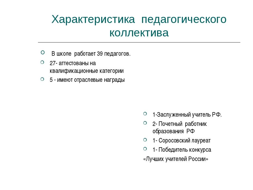 Характеристика педагогического коллектива В школе работает 39 педагогов. 27-...