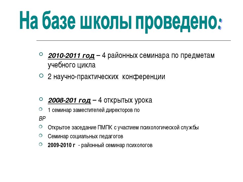 2010-2011 год – 4 районных семинара по предметам учебного цикла 2 научно-прак...