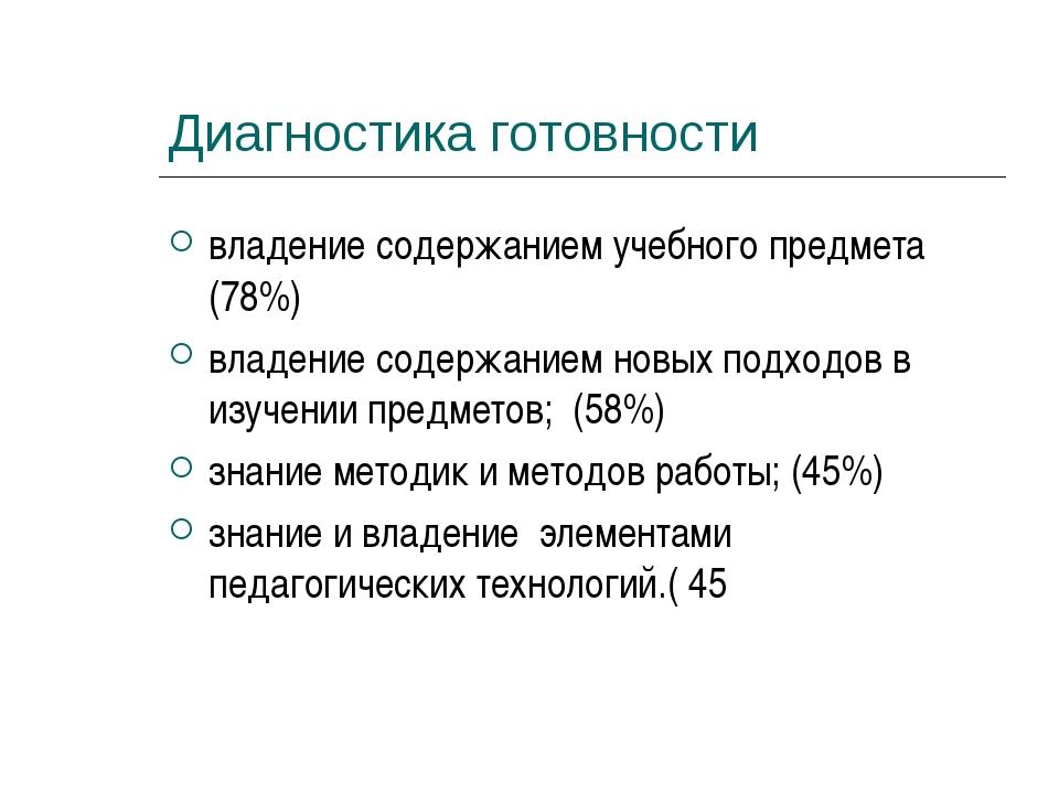 Диагностика готовности владение содержанием учебного предмета (78%) владение...