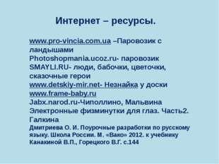 Интернет – ресурсы. www.pro-vincia.com.ua –Паровозик с ландышами Photoshopman