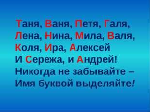 Таня, Ваня, Петя, Галя, Лена, Нина, Мила, Валя, Коля, Ира, Алексей И Сережа,