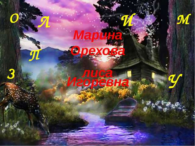 Л И О У З М П Марина Орехова Игоревна лиса