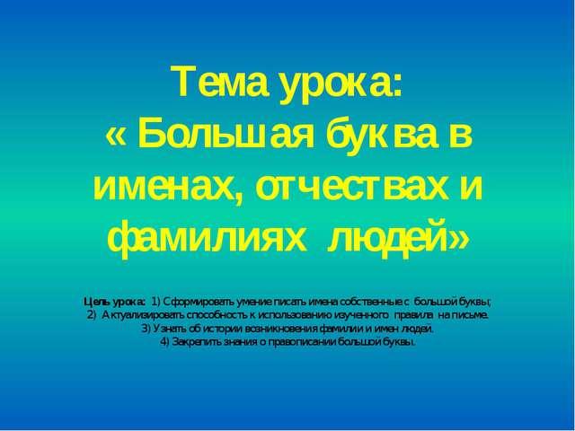 Тема урока: « Большая буква в именах, отчествах и фамилиях людей» Цель урока:...