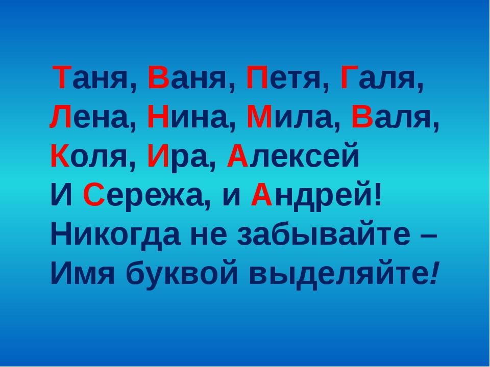 Таня, Ваня, Петя, Галя, Лена, Нина, Мила, Валя, Коля, Ира, Алексей И Сережа,...