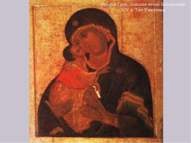 Феофан Грек. Донская икона Богоматери. XIV в. Тип Умиления.