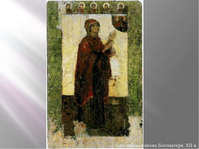 Боголюбская икона Богоматери. XII в.