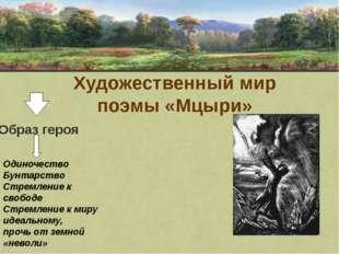 Художественный мир поэмы «Мцыри» Образ героя Одиночество Бунтарство Стремлени