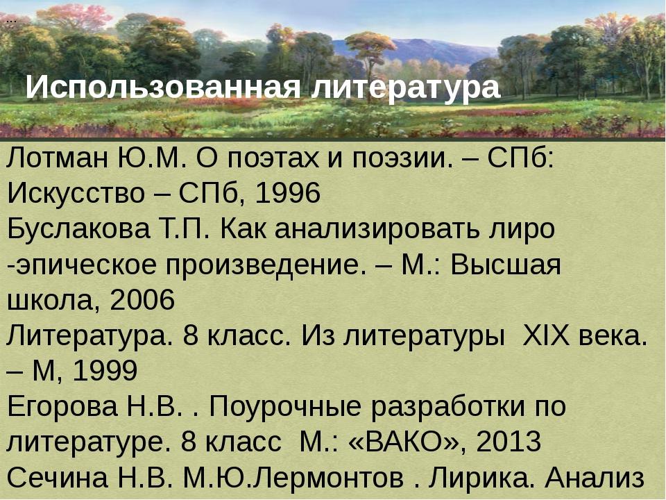 Использованная литература ... Лотман Ю.М. О поэтах и поэзии. – СПб: Искусство...