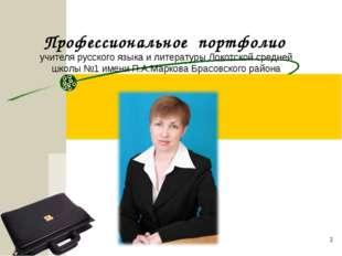 * Профессиональное портфолио учителя русского языка и литературы Локотской ср