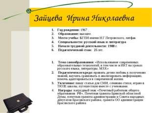 Год рождения: 1967 . Образование: высшее. Место учебы: БГПИ имени И.Г.Петровс