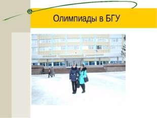 Олимпиады в БГУ