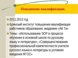 Повышение квалификации. 2011,2013 год Брянский институт повышения квалификаци