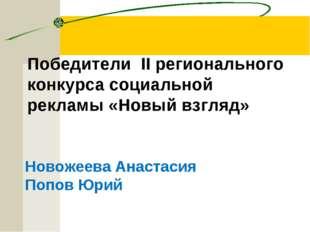 Победители II регионального конкурса социальной рекламы «Новый взгляд» Новоже