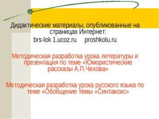Дидактические материалы, опубликованные на страницах Интернет: brs-lok 1.uco