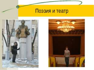 Поэзия и театр