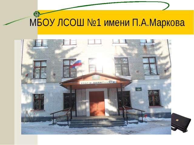 МБОУ ЛСОШ №1 имени П.А.Маркова